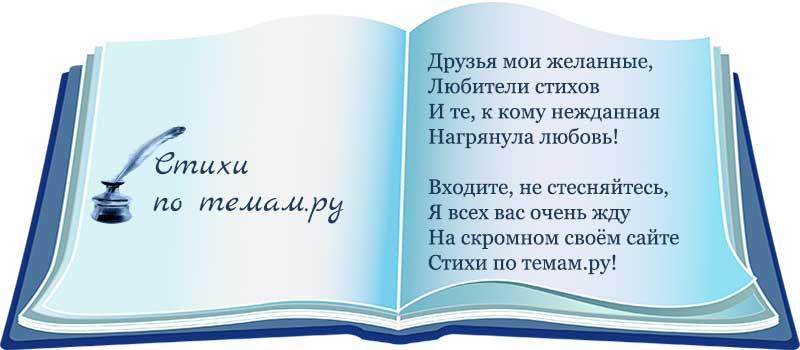 Стихи по темам.ру