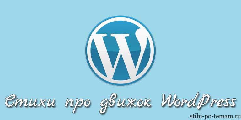 Стихи про движок WordPress